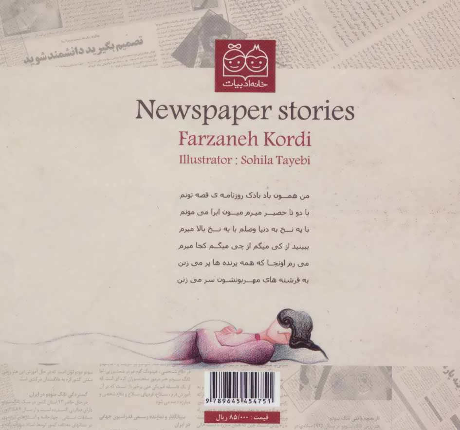 قصه های روزنامه