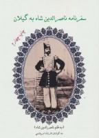 سفرنامه ناصرالدین شاه به گیلان