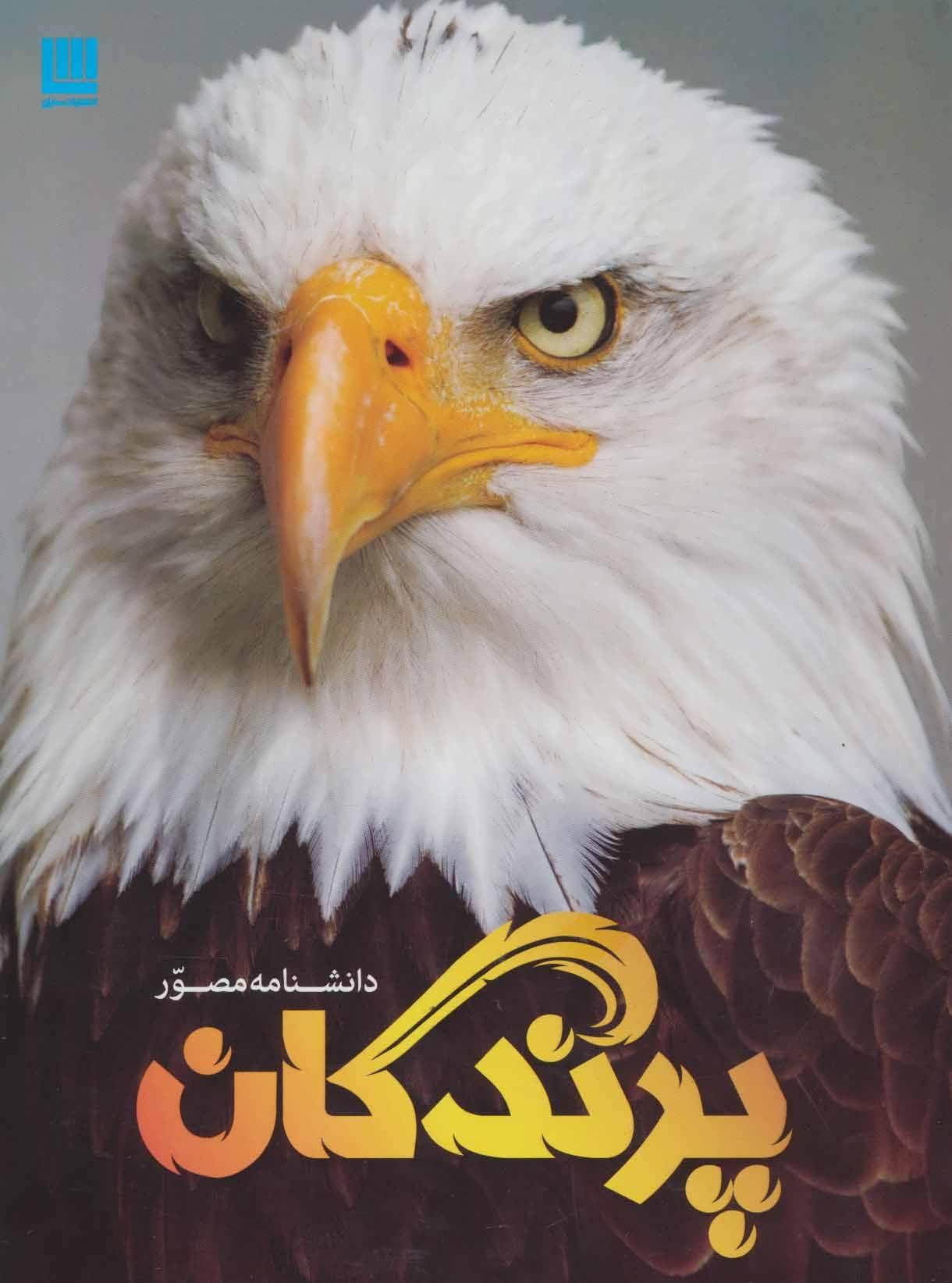 دانشنامه مصور پرندگان (گلاسه)