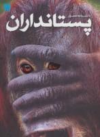 دانشنامه مصور پستانداران (گلاسه)