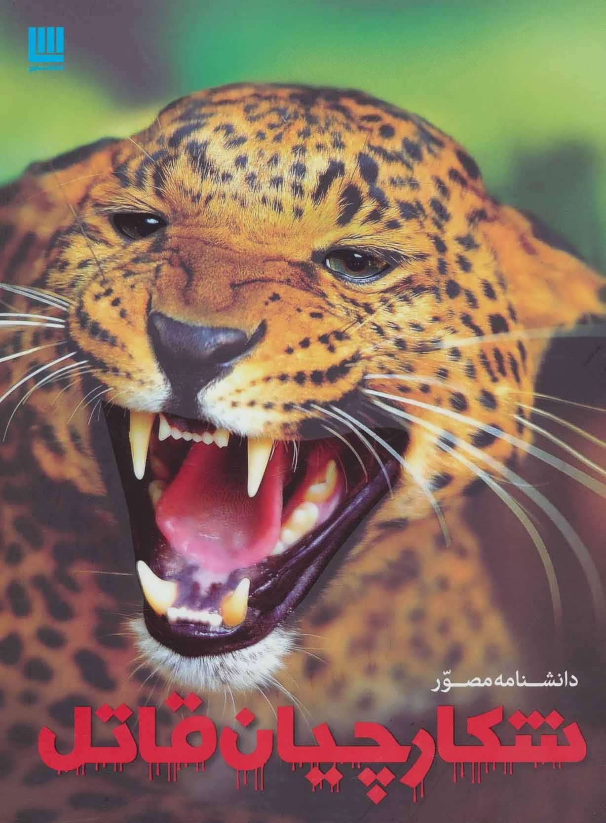 دانشنامه مصور شکارچیان قاتل (گلاسه)
