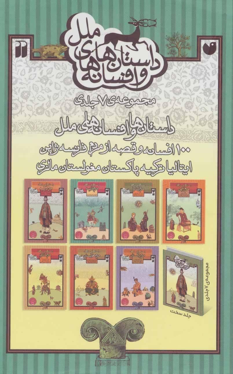 مجموعه داستان ها و افسانه های ملل (7جلدی،باقاب)