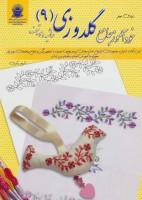 دنیای هنر خودآموز جامع گلدوزی 9 (حاشیه و موتیف)