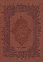 مثنوی معنوی (باقاب،چرم،لب طلایی)