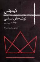 لایبنیتس:نوشته های سیاسی (دفترهای سیاسی مدرن 6)