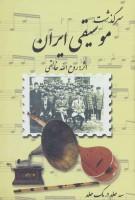 مجموعه سرگذشت موسیقی ایران