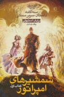 سه گانه داستان سریر سنگی (کتاب اول:شمشیرهای امپراتور)