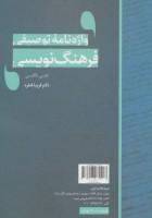 واژه نامه توصیفی فرهنگ نویسی