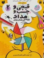 قیچی و چسب و مداد نقاشی شاد شاد 2