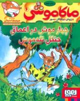 ماکاموشی 6 (چهار موش در اعماق جنگل تله موش)