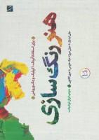هنر رنگ سازی (برای استفاده آبرنگ،اکریلیک و رنگ و روغن)،(گلاسه)