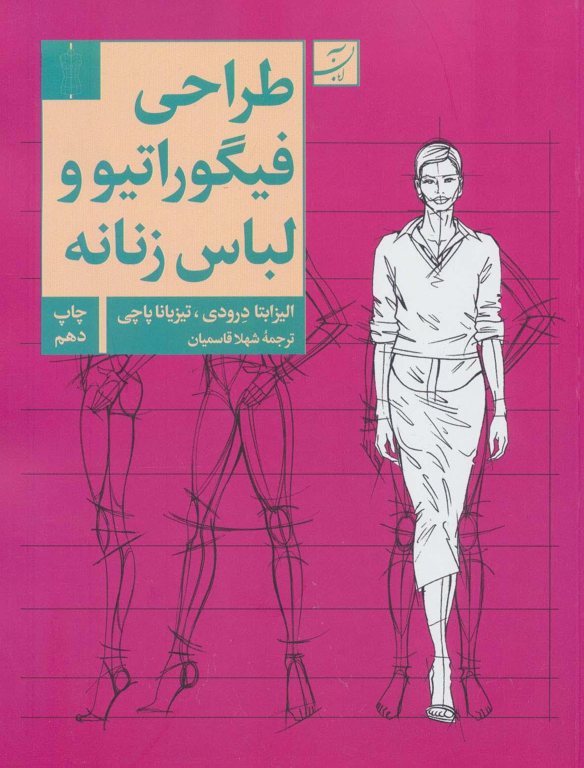طراحی فیگوراتیو و لباس زنانه