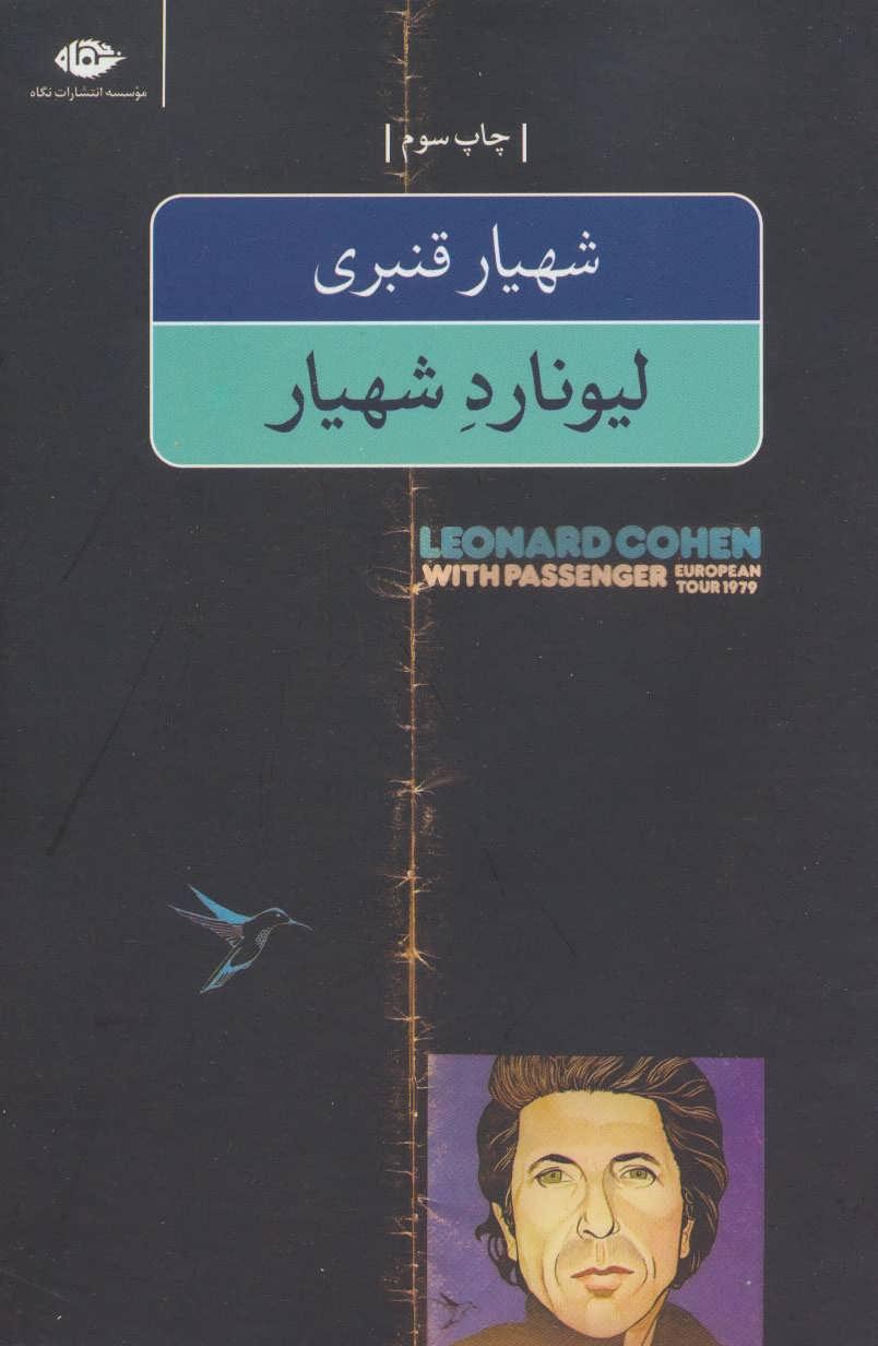 لیونارد شهیار (2زبانه)