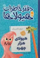 دفتر خاطرات هیولاها10 (هیولای هزار چهره)
