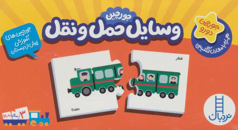 بسته وسایل حمل و نقل (جورچین های آموزشی پیش دبستانی)،(2زبانه)
