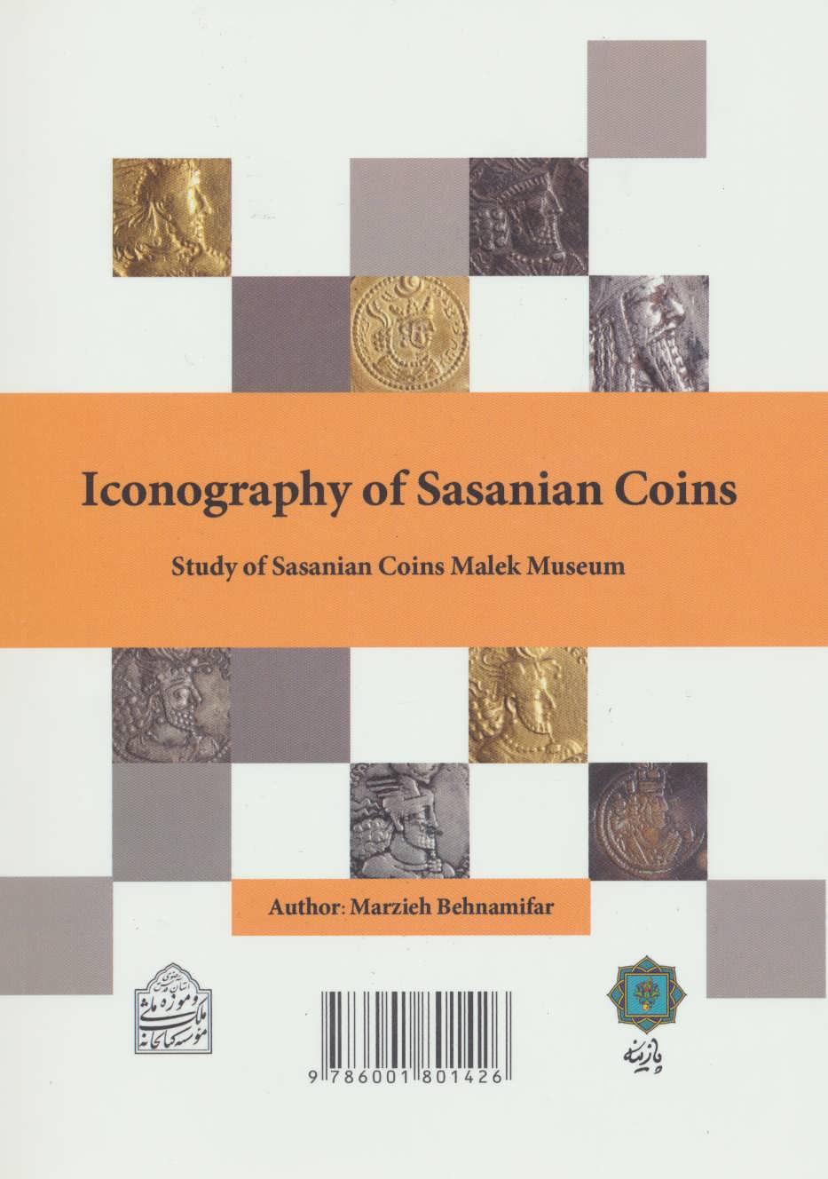آیکونوگرافی سکه های ساسانی