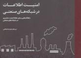 امنیت اطلاعات در شبکه های صنعتی (راهکارهایی برای حفظ امنیت سایبری در شبکه های صنعتی)