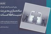 ساده سازی مدیریت امنیت اطلاعات (برای کسب و کارهای کوچک)