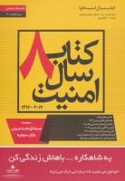 کتاب سال امنیت (2017-1396)
