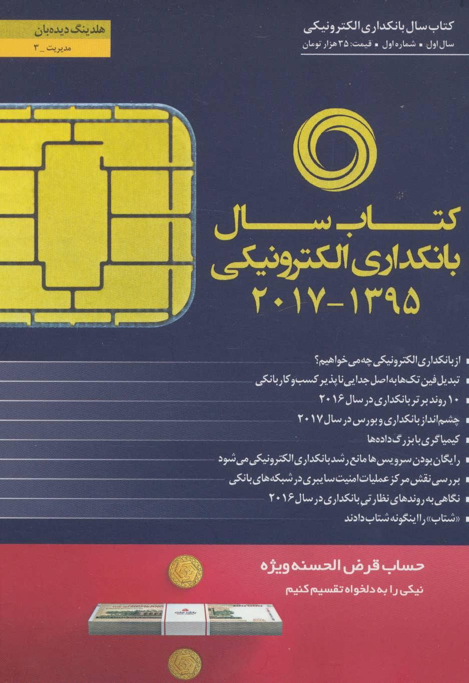 کتاب سال بانکداری الکترونیکی (1395-2017)