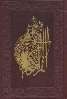 قرآن کریم (چرم)