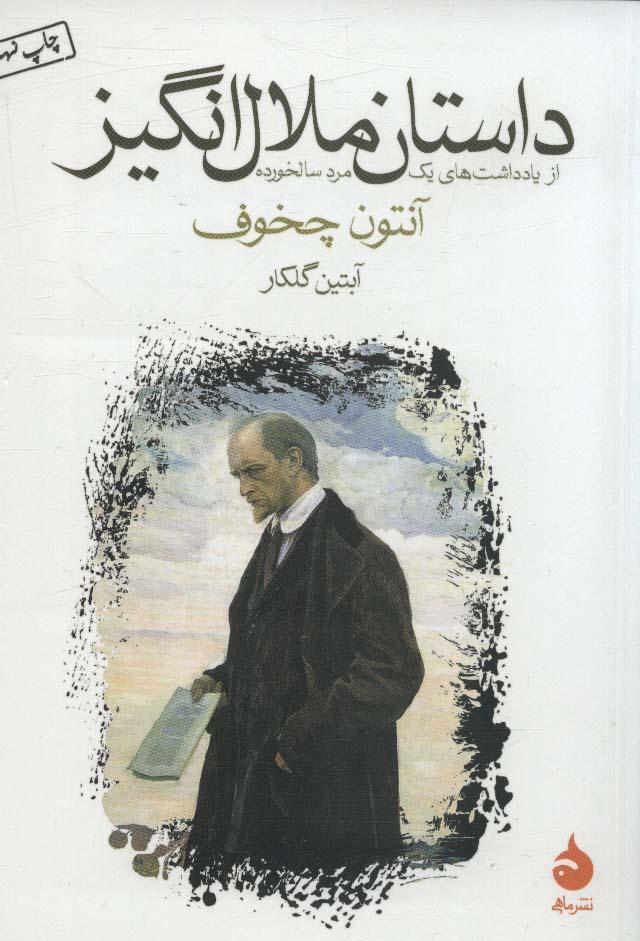 داستان ملال انگیز (از یادداشت های یک مرد سالخورده)