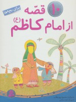 10 قصه از امام کاظم (ع)،(برای بچه ها)،(گلاسه)