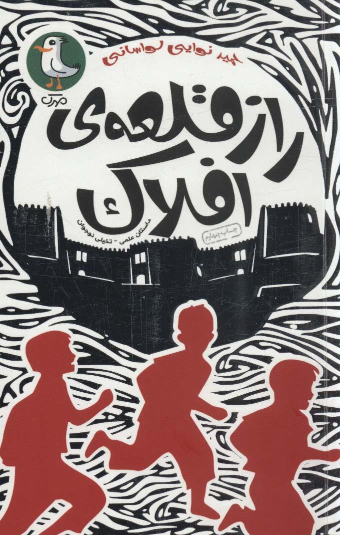 راز قلعه ی افلاک (داستان علمی-تخیلی نوجوان)