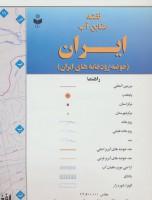 نقشه منابع آب ایران (حوضه رودخانه های ایران) کد 280 (گلاسه)