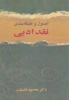 اصول و طبقه بندی نقد ادبی