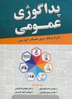 پداگوژی عمومی (گروه برنامه ریزی خدمات آموزشی)