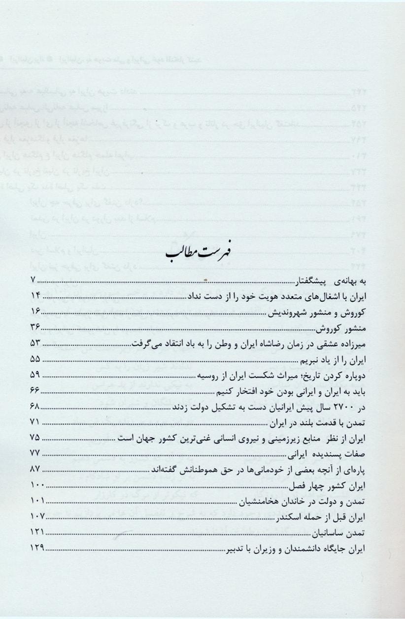 ایرانیان به هویت ملی و ایرانی خود افتخار کنید (ایران گوهر گرانبهایی ست،آنرا حفظ کنید)
