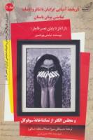 تاریخچه آشنایی ایرانیان با تئاتر و ادبیات نمایشی یونان باستان (سیری در تاریکی های نمایش…5)
