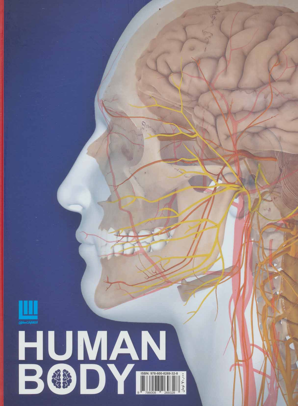 دانشنامه مصور بدن انسان (گلاسه)