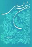 وزن شعر فارسی