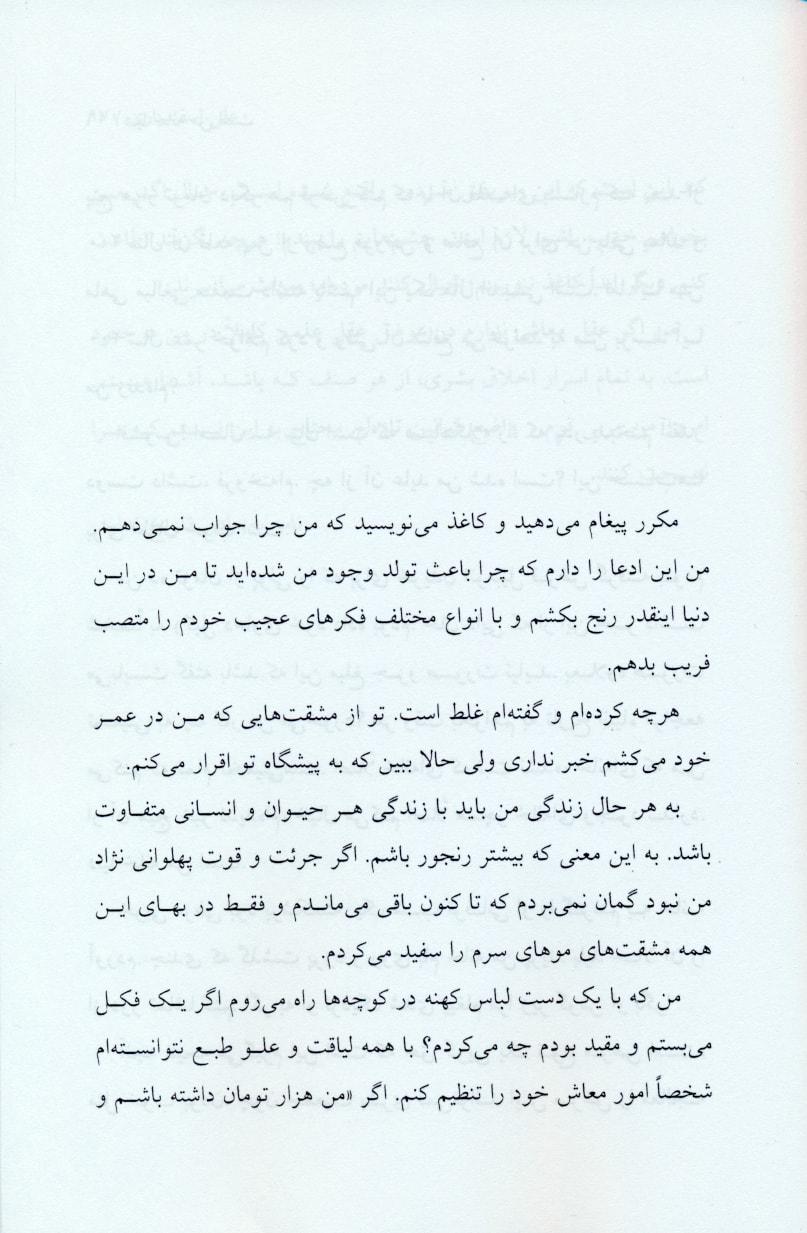 دنیا،خانه من است. (شامل50 نامه از نیما یوشیج به دوستان و خانواده اش)