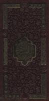 قرآن کریم،دیوان حافظ (2جلدی،باقاب،ترمو)