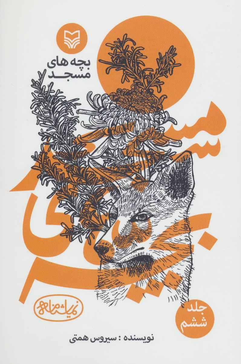 بچه های مسجد 6 (نمایشنامه)