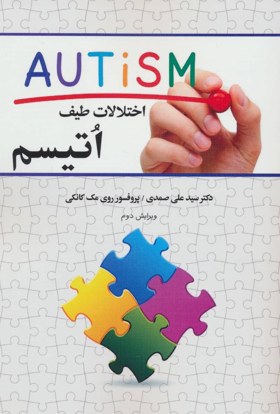 اختلالات طیف اتیسم