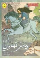 قصه های شاهنامه (دختر قهرمان 1)،(گلاسه)