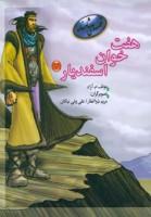 قصه های شاهنامه (هفت خوان اسفندیار 4)،(گلاسه)