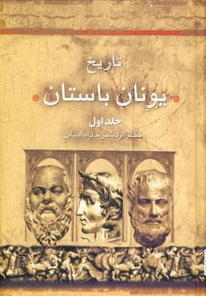 تاریخ یونان باستان (2جلدی)