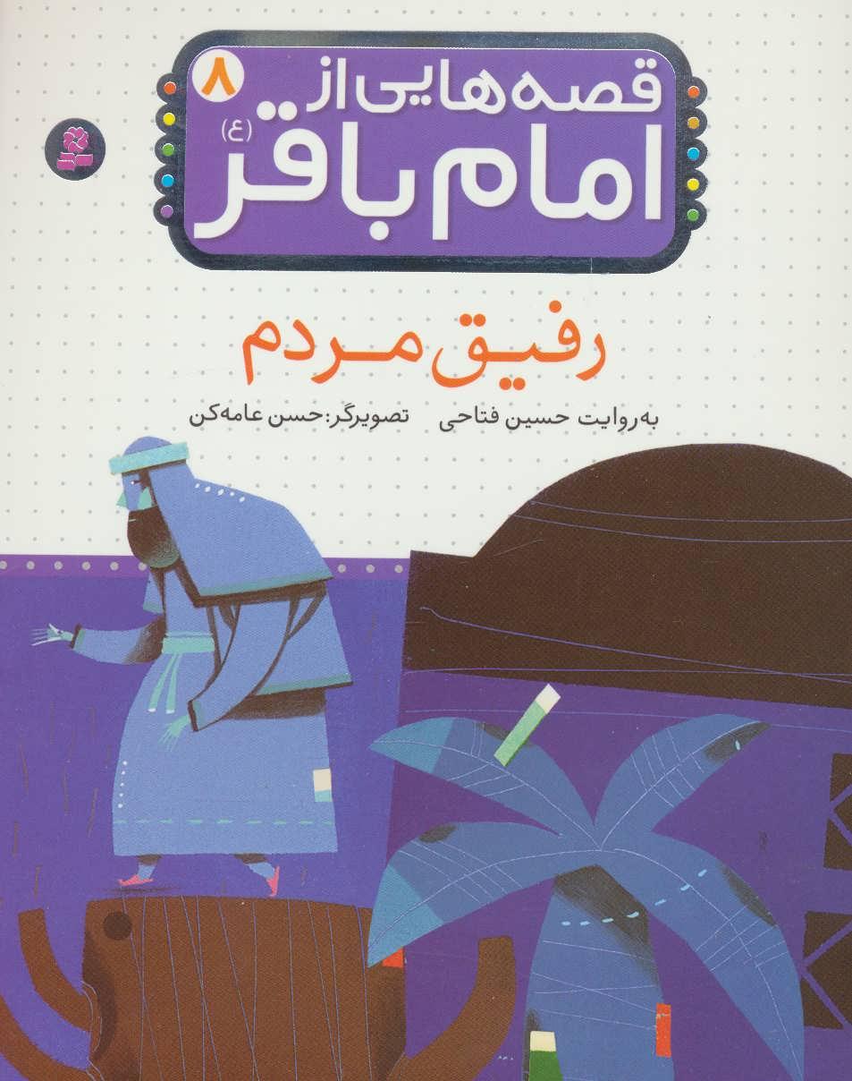 قصه هایی از امام باقر (ع) 8 (رفیق مردم)