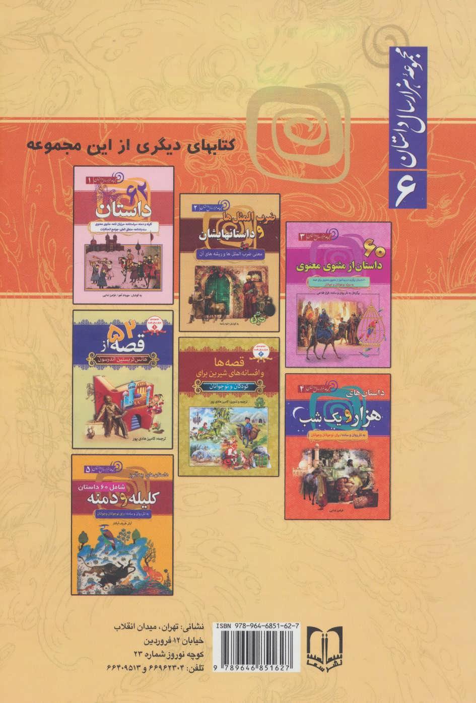 مجموعه هزار سال داستان 6 (داستان های شاهنامه فردوسی)