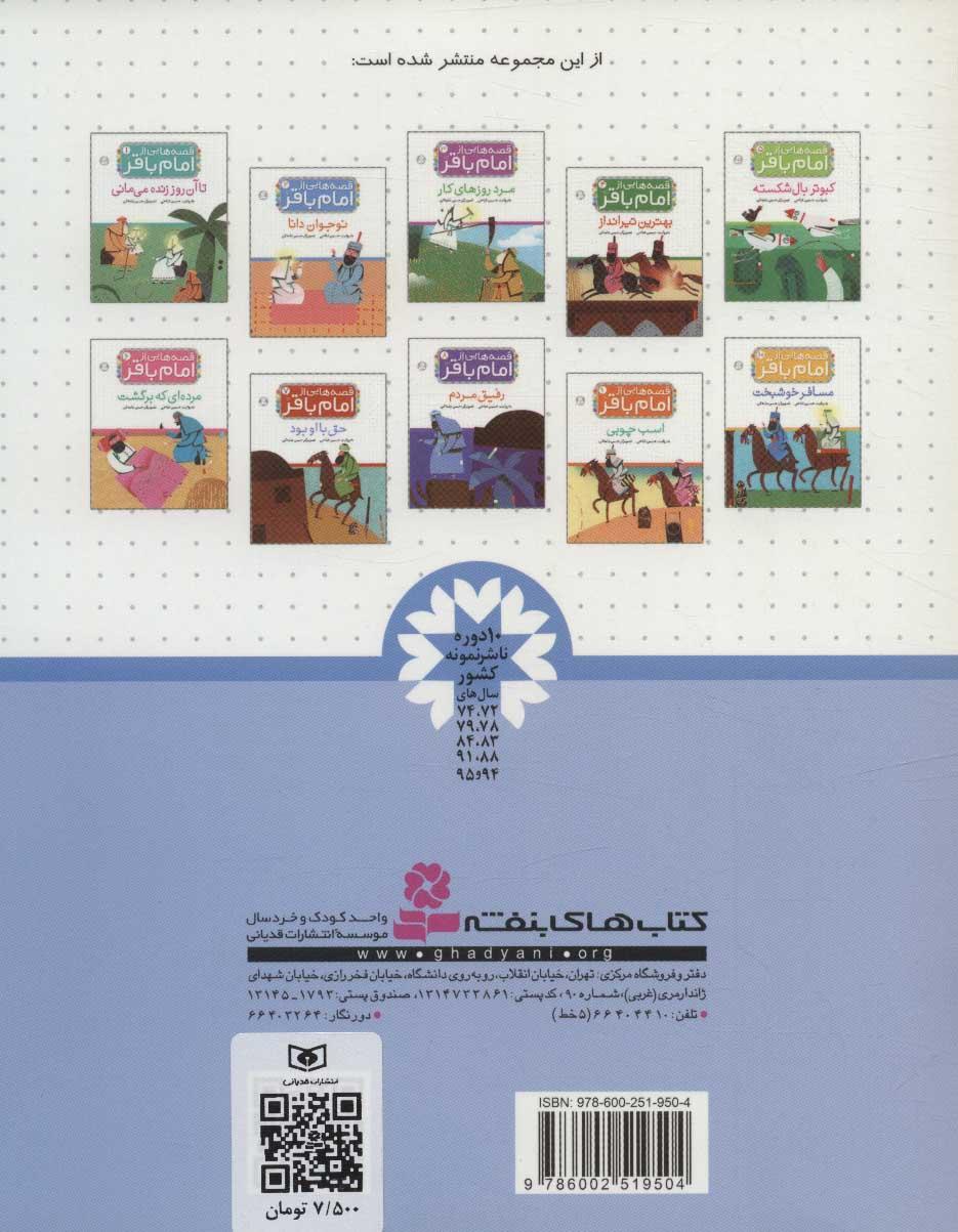 قصه هایی از امام باقر (ع) 2 (نوجوان دانا)