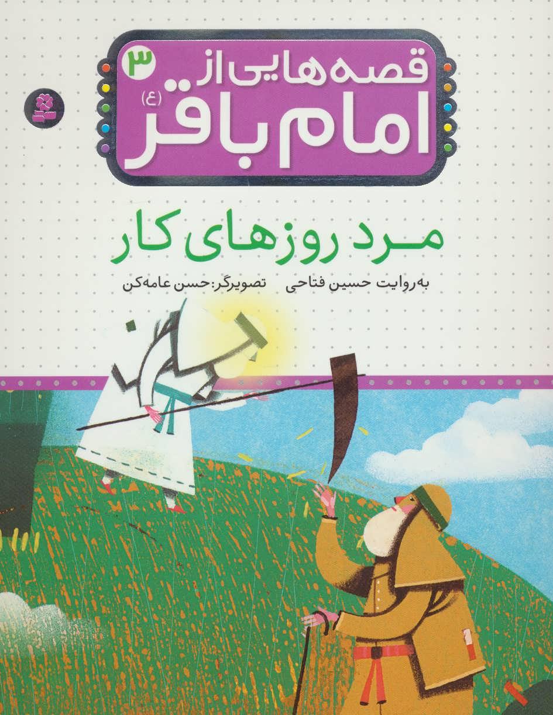 قصه هایی از امام باقر (ع) 3 (مرد روزهای کار)،(گلاسه)