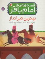 قصه هایی از امام باقر (ع) 4 (بهترین تیرانداز)