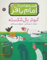 قصه هایی از امام باقر (ع) 5 (کبوتر بال شکسته)