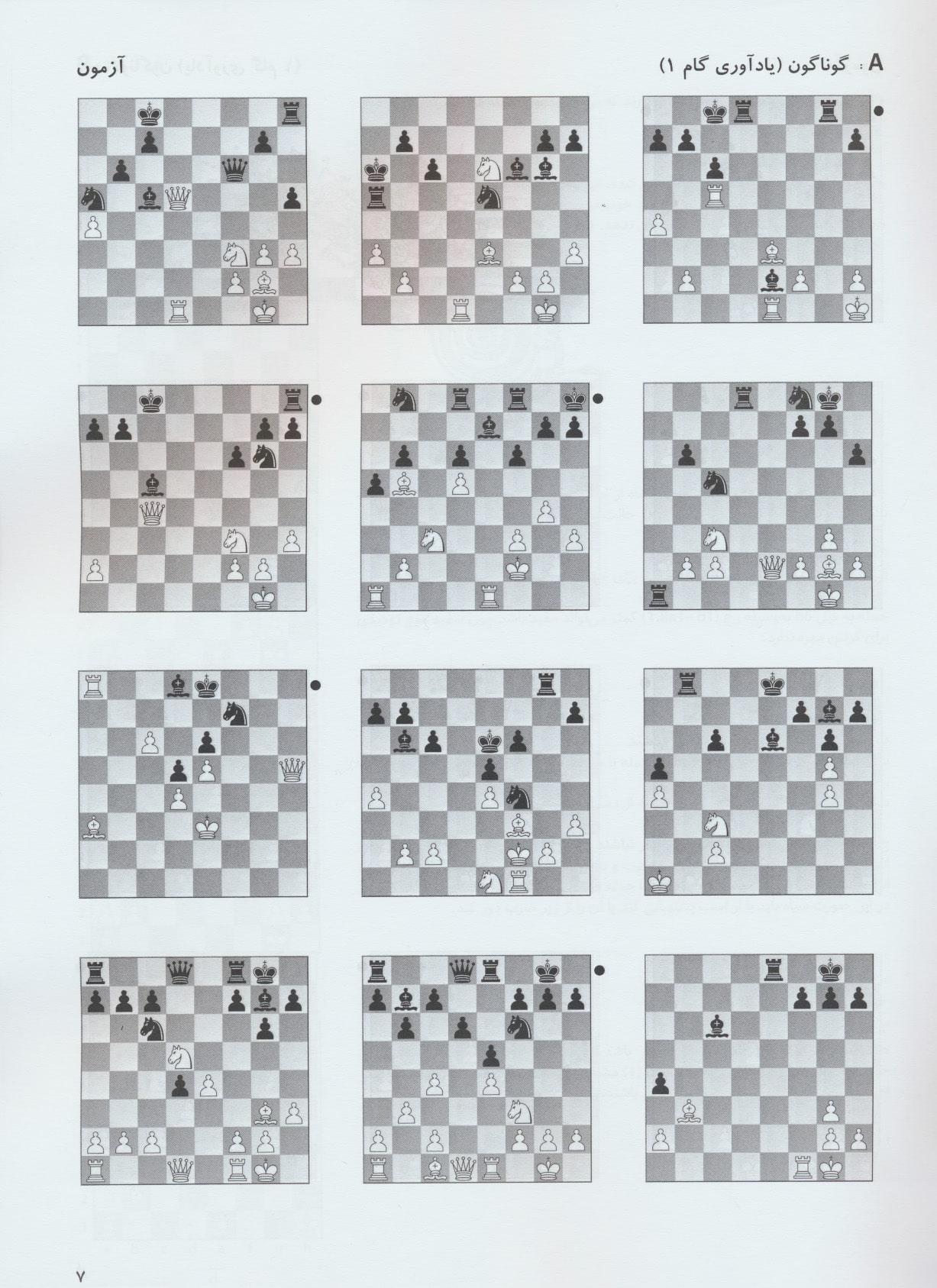 کتاب کار گام 2 (تمرین های قدم به قدم شطرنج)