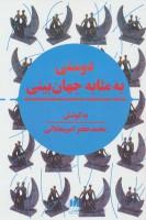 دوستی به مثابه جهان بینی (نگرشی نوین به مقوله دوستی در تمدن اسلامی و سیاست جهانی)